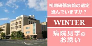 水島協同病院 初期研修 見学 実習