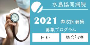 水島協同病院 専門研修 専攻医 総合診療 総診