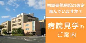 水島協同病院 初期研修