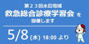水島地域救急総合診療学習会(水島協同病院)