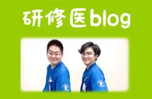 水島協同病院 初期研修 ブログ blog 岡山